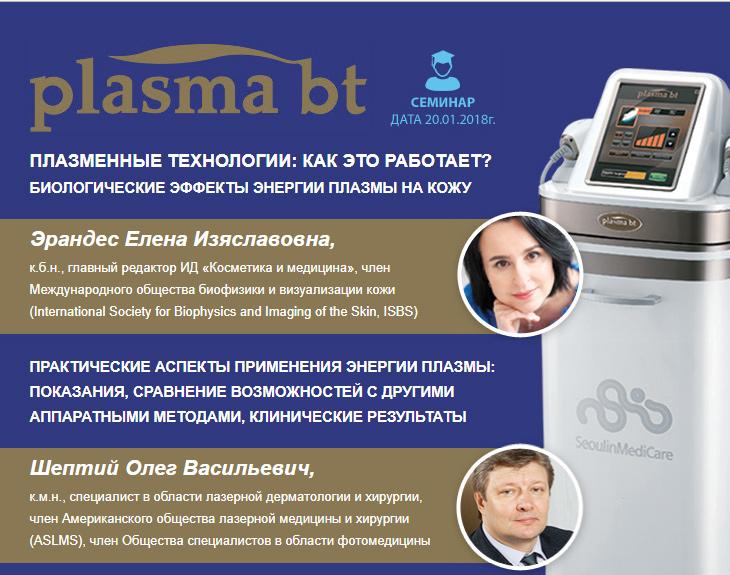 Практический семинар/мастер-класс: практические аспекты применения энергии плазмы